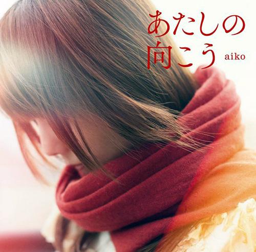 aiko - Atashi no Mukou [2014.11.12]