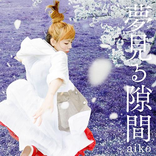 aiko - Yumemiru Sukima [2015.04.29]