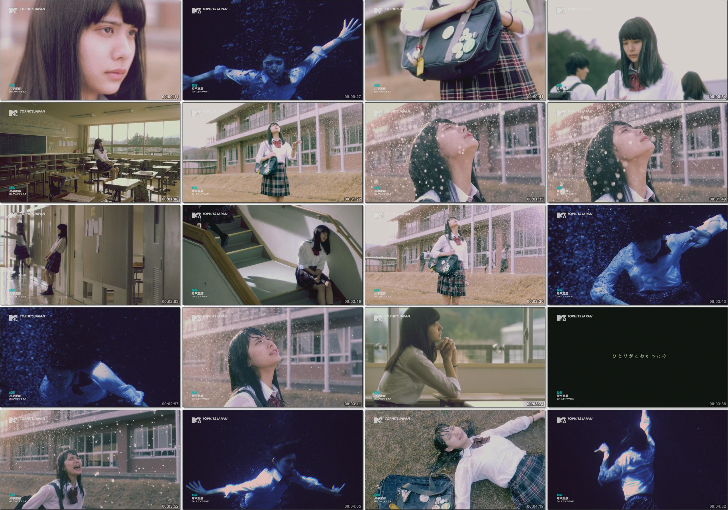 Rina Katahira - Ketsuro [2016.04.27]